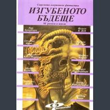 Изгубеното бъдеще, Съвременна американска фантастика, Ав. колектив