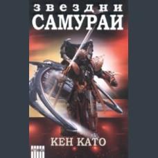 Кен Като