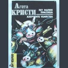 Агата Кристи. Пет малки прасенца