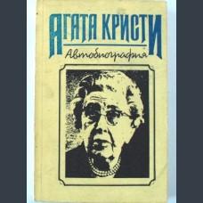Агата Кристи. Автобиграфия