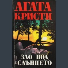 Агата Кристи. Зло под слънцето