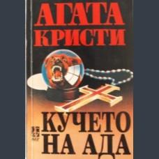 Агата Кристи. Кучето на Ада