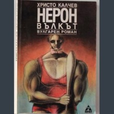 Христо Калчев Вулгарен роман. Трилогия, том първи