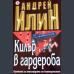 """Андрей Илин """"Килър в гардероба"""""""