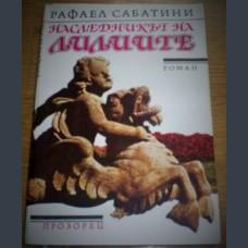 Рафаел Сабатини Наследникът на лилиите