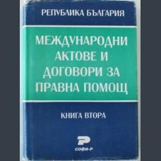 Международни актове и договори