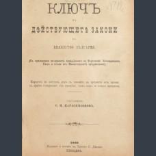 Ключ на закони в Княжество България