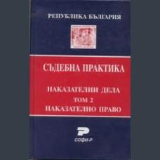 Силвия Милчева, Съдебна практика на Република България. Наказателни дела: Т. 4