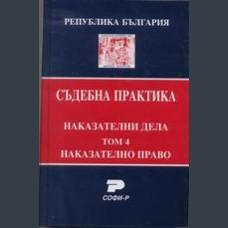 Съдебна практика Т. 4