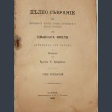 Христо Арнаудов Пълно събрание, Т. 4