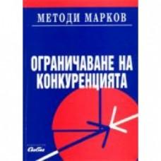 Методи Марков