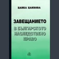 Цанка Цанкова. Завещанието в българското наследствено право