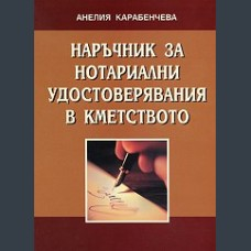 Анелия Карабенчева