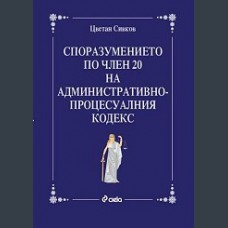 Административно-процесуалния кодекс
