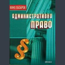 Кино Лазаров