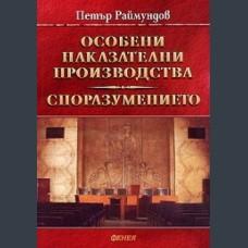 Петър Раймундов