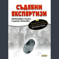 Веселин Вучков