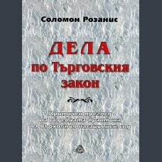 Соломон Розанис