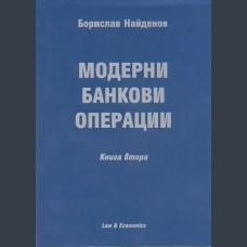 Борислав Найденов