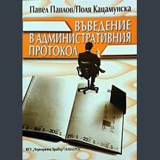Павел Павлов, Поля Кацамунска