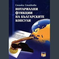 Станка Стайкова