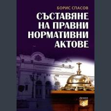Борис Спасов. Съставяне на правни нормативни актове