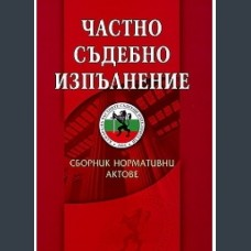 Частно съдено изпълнение, Сборник нормативни актове, Ав. колектив