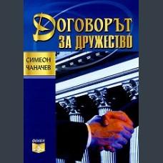 Симеон Чаначев