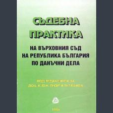 Георги Петканов - редакция
