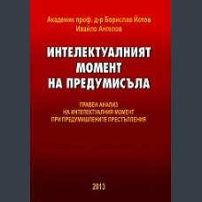 Борислав Йотов, Ивайло Ангелов