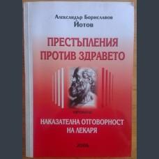 Александър Йотов