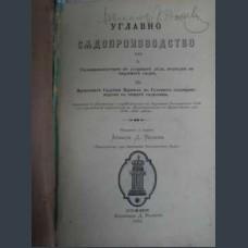 Христо Д. Велев Углавно