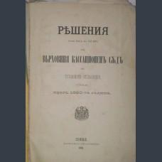 Решения Касационен Съд 1880