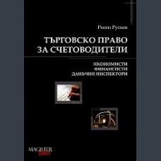 Русков Търговско право
