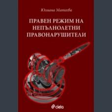 Юлиана Матеева Правен режим на непълнолетни правонарушители