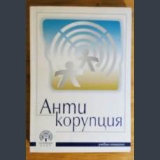Антикорупция, Ав. колектив
