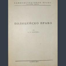 Б.М.Бончев. Полицейско право