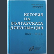 Българската дипломация