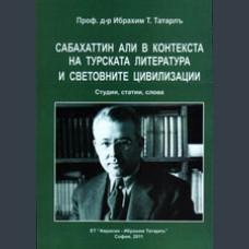 Ибрахим Татарлъ