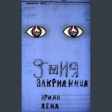 Ариан Лека