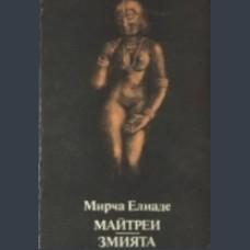 Елиаде, Мирча