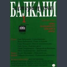 Литературни Балкани, 2005/ брой 1