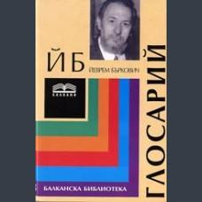 Бъркович, Йеврем