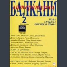 Литературни Балкани, 2005/ брой 2 Ав. колектив