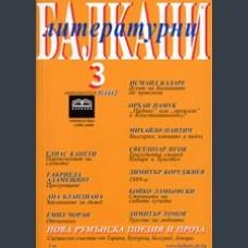 Литературни балкани, 2005/ брой 3 Ав. колектив
