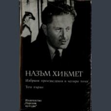 Хикмет, Назъм. Избрани произведения в четири тома, Т.1-3