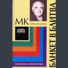 Кърлежа, Мирослав