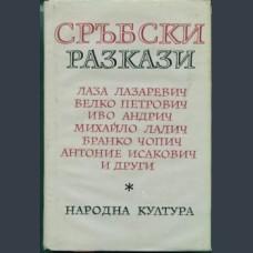 Сръбски разкази. Сборник