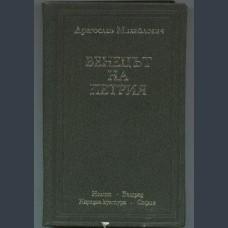 Драгослав Михайлович