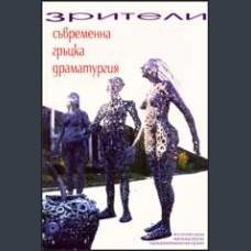 Зрители. Съвременна гръцка драматургия, Ред.колегия